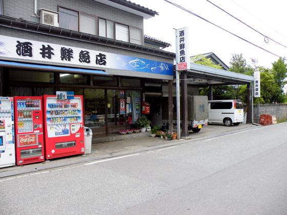 酒井食料品店_01