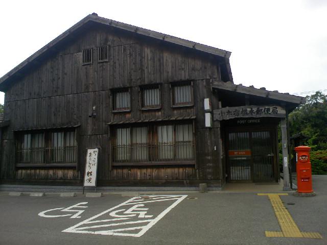 ポスト写真 :  : 小木宿根木郵便局の前 : 新潟県佐渡市宿根木286-6