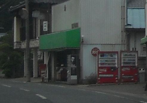 ポスト写真 : 2009/05/31撮影 : 衣料センターみやのの前 : 千葉県成田市伊能333