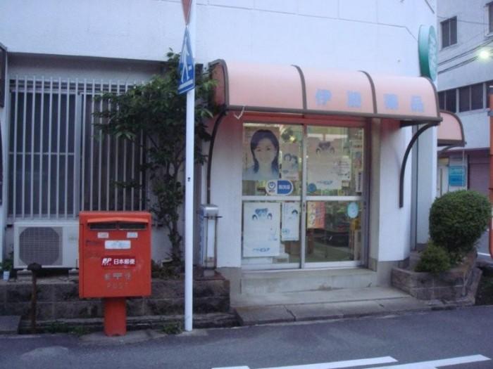 ポスト写真 :  : 伊藤薬品 : 三重県四日市市幸町2-10