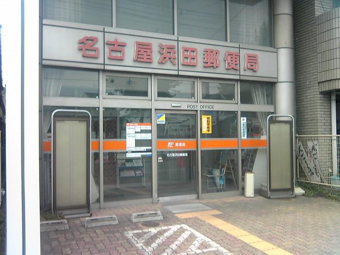 郵便局写真 :  : 名古屋浜田郵便局 : 愛知県名古屋市南区中割町四丁目80
