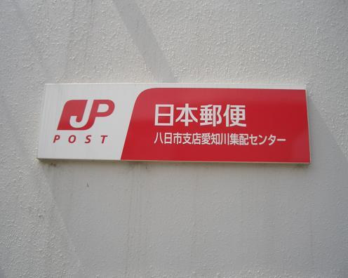 郵便局写真 : 2009/4/5撮影 : 愛知川郵便局 : 滋賀県愛知郡愛荘町愛知川道場1311