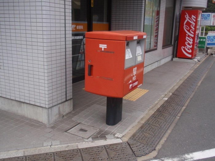 ポスト写真 : 浦和常盤郵便局の前 : 浦和常盤郵便局の前 : 埼玉県さいたま市浦和区常盤五丁目8-45