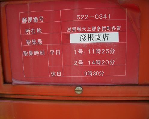 ポスト写真 : 2009/7/25現在 : 多賀町多賀 杉の子作業所横 : 滋賀県犬上郡多賀町多賀246