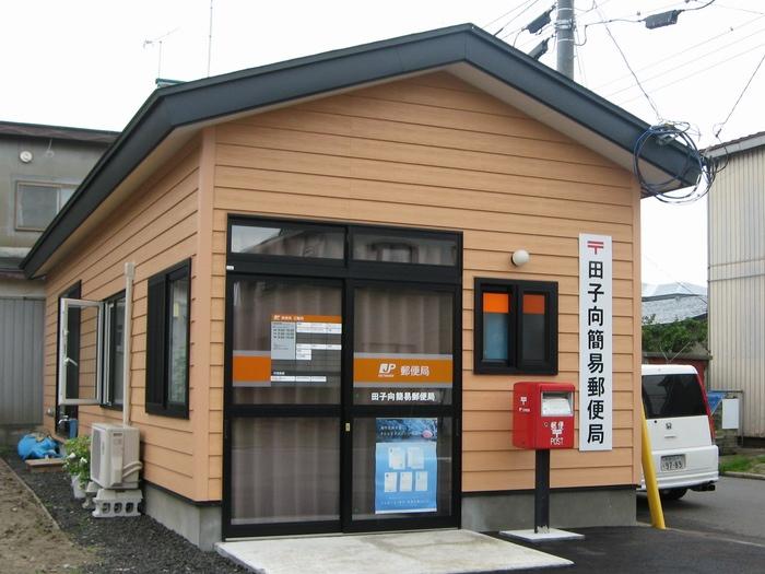 郵便局写真 : 田子向簡易郵便局 : 田子向簡易郵便局 : 秋田県能代市田子向124-8