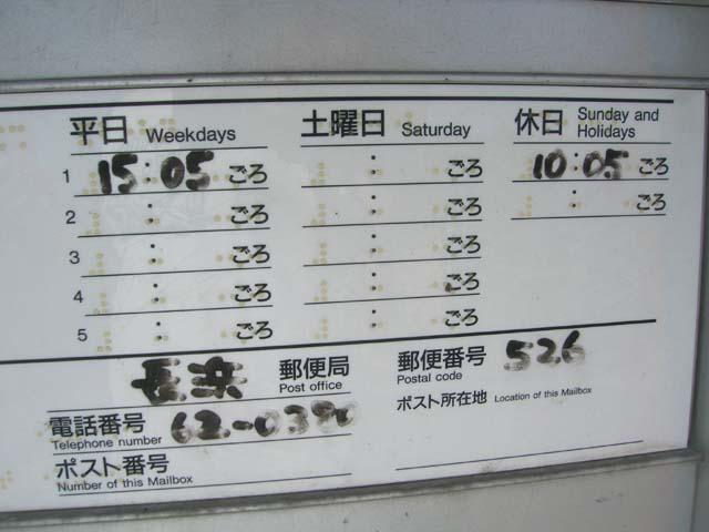 ポスト写真 :  : 西堀商店前 : 滋賀県長浜市南小足町373