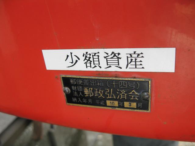 安芸奈比賀簡易郵便局の前
