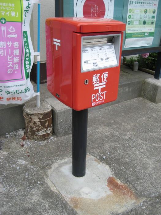ポスト写真 : 日振島郵便局の前1 : 日振島郵便局の前 : 愛媛県宇和島市日振島1702-1