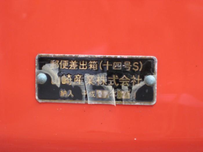 ポスト写真 : 日振島郵便局の前3 : 日振島郵便局の前 : 愛媛県宇和島市日振島1702-1