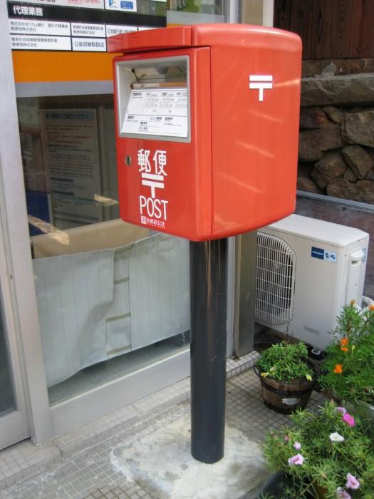 ポスト写真 : 母島郵便局の前1 : 母島郵便局の前 : 高知県宿毛市沖の島町母島905