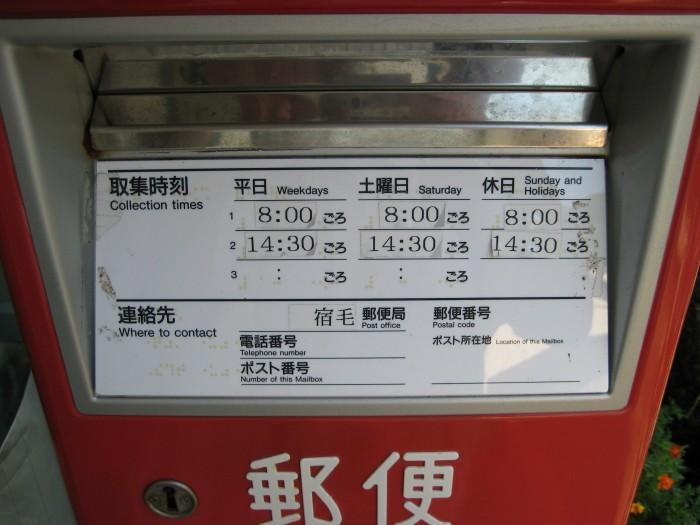 ポスト写真 : 母島郵便局の前2 : 母島郵便局の前 : 高知県宿毛市沖の島町母島905
