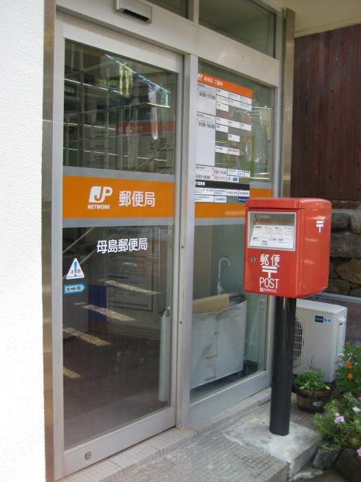 ポスト写真 : 母島郵便局の前3 : 母島郵便局の前 : 高知県宿毛市沖の島町母島905