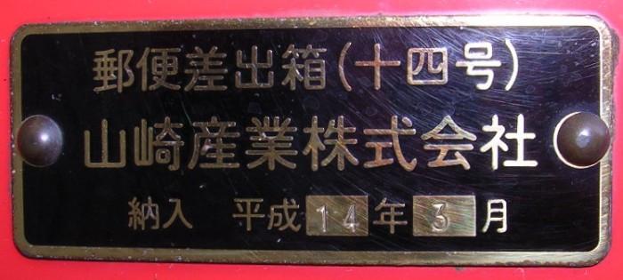 ポスト写真 : 南比良民家前銘板 : 南比良369 : 滋賀県大津市南比良369-2