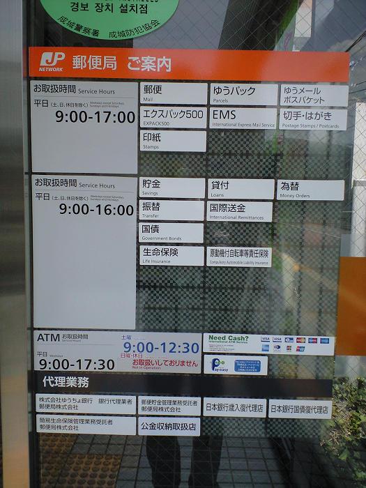 郵便局写真 : 2009-08-29 : 世田谷成城二郵便局 : 東京都世田谷区成城二丁目15-23