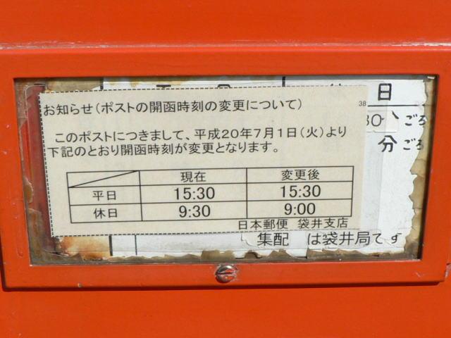 ポスト写真 : 袋井可睡口局04 : 袋井可睡口郵便局の前 : 静岡県袋井市久能
