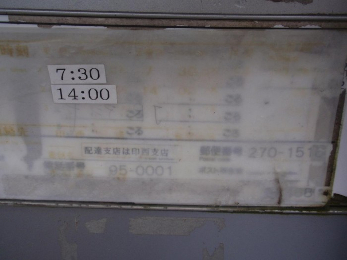 ポスト写真 : JR滑河駅前@09/08/30 : JR安食駅前 : 千葉県印旛郡栄町安食3461