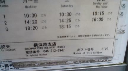 ポスト写真 :  : JR石川町駅中華街口横 : 神奈川県横浜市中区石川町一丁目3