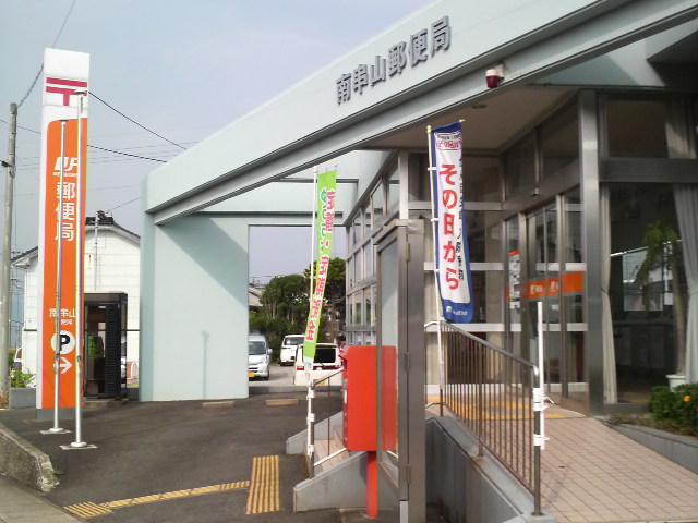 郵便局写真 :  : 南串山郵便局 : 長崎県雲仙市南串山町丙9904-5