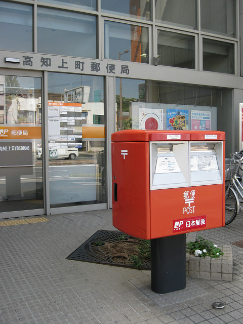 ポスト写真 : 高知上町郵便局の前(2009/09/17撮影) : 高知上町郵便局の前 : 高知県高知市上町四丁目4-26