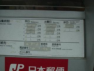 ポスト写真 :  2009/07/06 : 鳩谷郵便局の前 : 岐阜県大野郡白川村鳩谷322