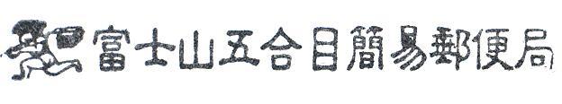 郵便局写真 : 富士山五合目簡易郵便局 局名ゴム印 : 富士山五合目簡易郵便局 : 山梨県南都留郡鳴沢村富士山8545-1