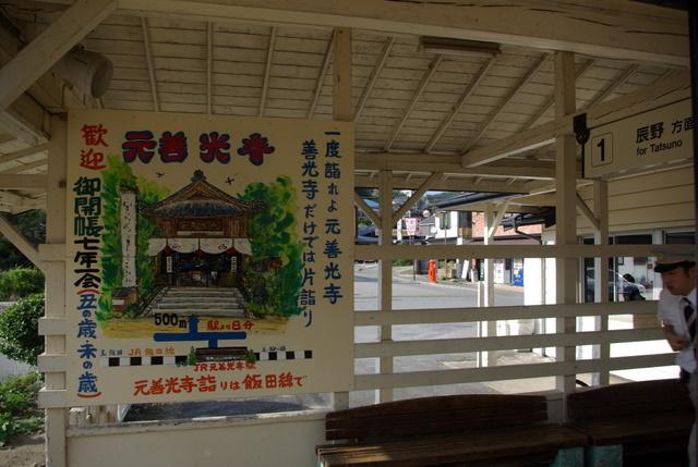 ポスト写真 :  : JR元善光寺駅向かい : 長野県飯田市座光寺