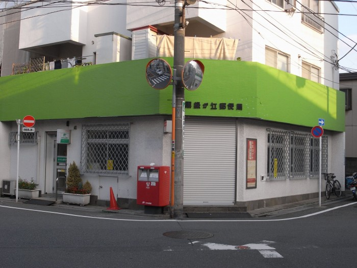 郵便局写真 :  : 目黒緑が丘郵便局 : 東京都目黒区緑が丘一丁目19-6