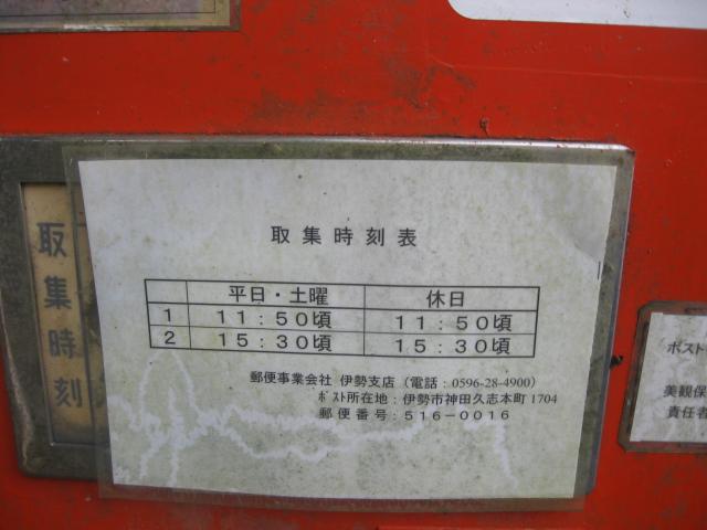 ポスト写真 :  : 皇學館大学 : 三重県伊勢市神田久志本町1704