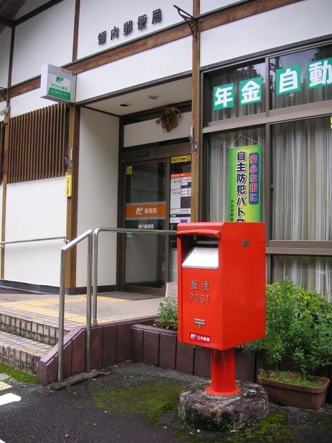 ポスト写真 :  : 領内郵便局の前 : 三重県多気郡大台町小滝297-1