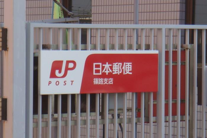 郵便局写真 : 日本郵便篠路支店 : 篠路郵便局 : 北海道札幌市北区篠路三条五丁目1-5
