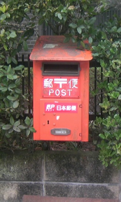 ポスト写真 : 矢野町真広 : 相生市矢野町真広 : 兵庫県相生市矢野町小河15-2