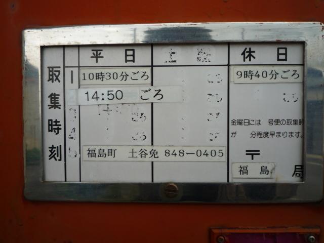 ポスト写真 :  : 福島土谷簡易郵便局の前 : 長崎県松浦市福島町土谷免693-8