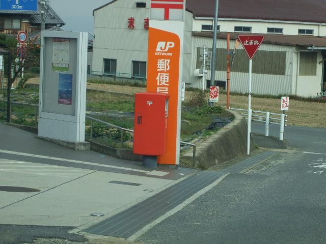 ポスト写真 :  : 名柄郵便局の前 : 奈良県御所市増48-1