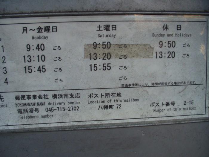 ポスト写真 : 15(時) : 大坂下 : 神奈川県横浜市南区八幡町72