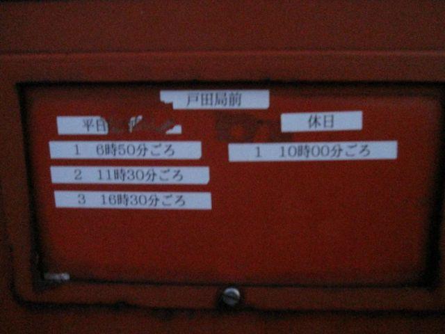 ポスト写真 : 戸田郵便局前 : 戸田郵便局の前 : 山口県周南市戸田西阿高2607-1