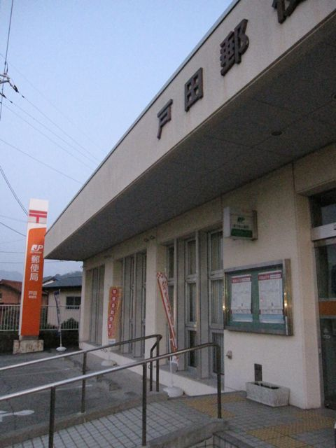 郵便局写真 : 戸田郵便局 : 戸田郵便局 : 山口県周南市戸田西阿高2607-1