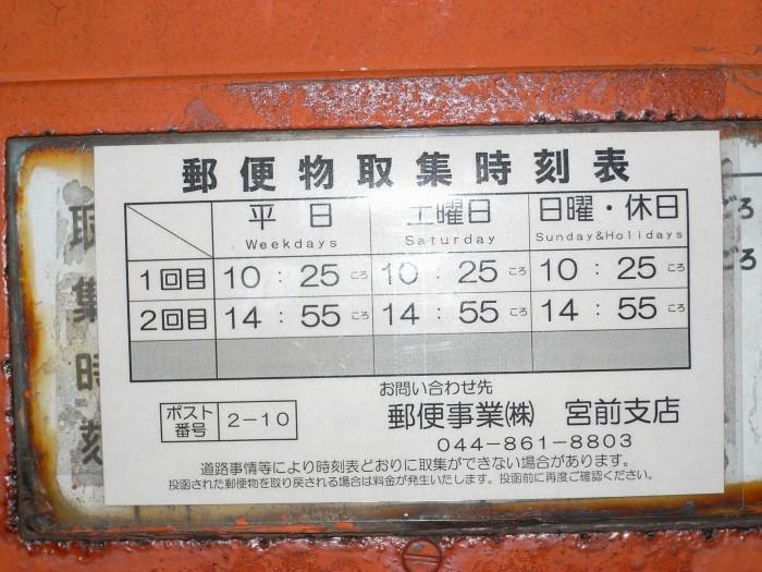 ポスト写真 :  : 川崎市宮前平パームハウス入口 : 神奈川県川崎市宮前区土橋6-15-1