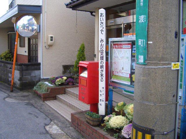 ポスト写真 : 境港渡局前 : 境港渡郵便局の前 : 鳥取県境港市渡町1285