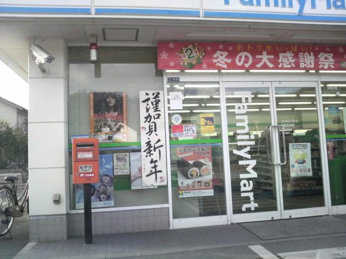 ファミリーマート熊野萩原店前_1