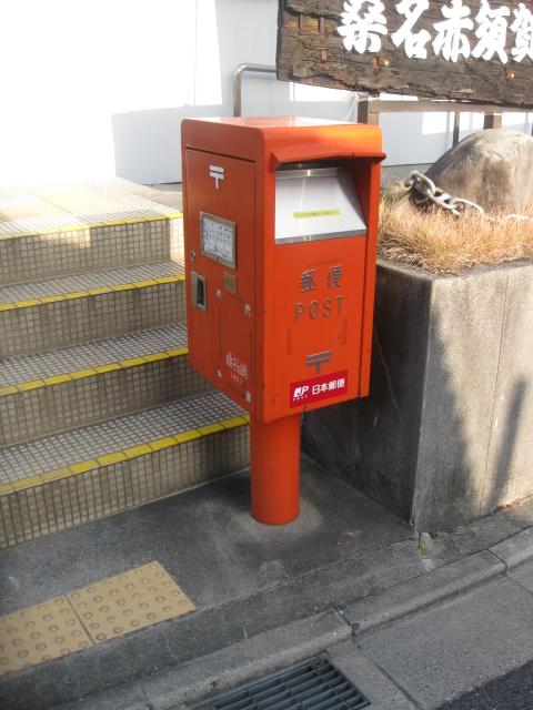 ポスト写真 :  : 桑名赤須賀郵便局の前 : 三重県桑名市伊賀町128