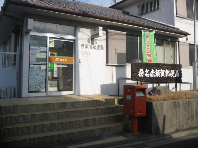 郵便局写真 :  : 桑名赤須賀郵便局 : 三重県桑名市伊賀町128