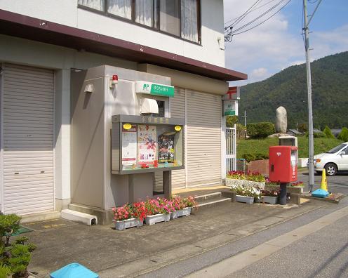 郵便局写真 :  : 小谷郵便局 : 滋賀県長浜市小谷丁野町723-2