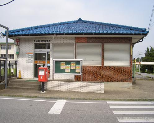 郵便局写真 :  : 長浜南田附郵便局 : 滋賀県長浜市南田附町392-10