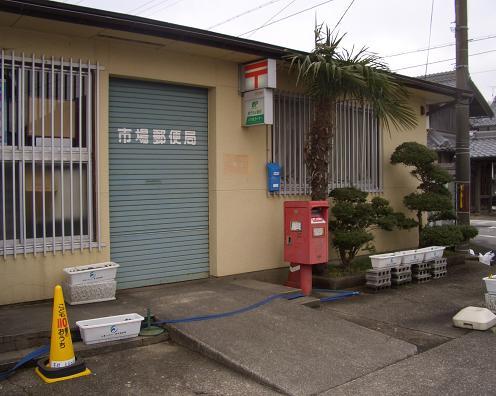 ポスト写真 : 市場郵便局-1 : 市場郵便局の前 : 滋賀県米原市市場266-7