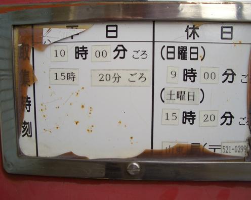 ポスト写真 : 市場郵便局-2 : 市場郵便局の前 : 滋賀県米原市市場266-7