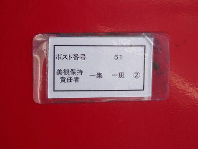 ポスト写真 : 大場郵便局前3 : 三島大場郵便局の前 : 静岡県三島市大場44