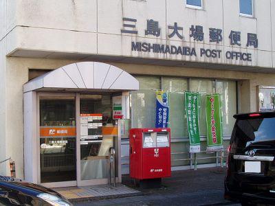 ポスト写真 : 大場郵便局前1 : 三島大場郵便局の前 : 静岡県三島市大場44