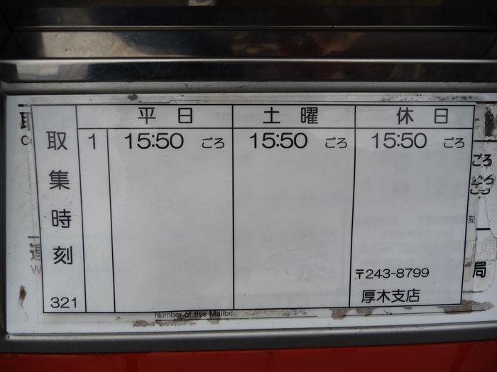 ポスト写真 :  : 滝口酒店 : 神奈川県厚木市長谷832-1