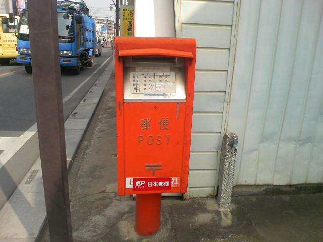 ポスト写真 :  : 萩原たばこ店わき : 埼玉県富士見市関沢一丁目
