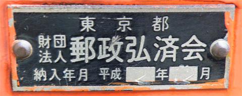 ポスト写真 : 金ヶ崎簡易郵便局の前_03 : 金ヶ崎簡易郵便局の前 : 石川県七尾市大津町井29